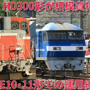 【JR貨物】HD300形が相模貨物へ・新鶴見DE10・11形での運用は終了?