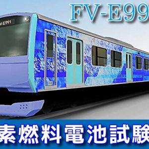 【JR東日本】水素燃料電池車FV-E991系を試験導入…まずは鶴見線・南武線に