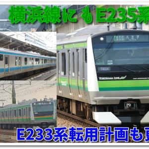 横浜線にも新型E235系導入計画…E233系は仙石線・松本・甲府・高崎エリア等へ転用も検討中