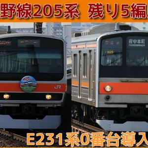 武蔵野線205系残り5編成に…E231系0番台導入が進む