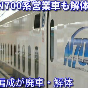 東海道新幹線N700系X12編成が営業車初の廃車・解体に…