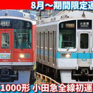 【小田急】期間限定で「赤い1000形」が小田急全線で運行へ!