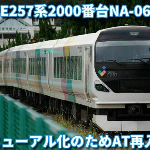 E257系2000番台NA-06編成がリューアル化のためATへ再入場