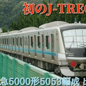 【初のJ-TREC製】小田急5000形5053編成がJ-TREC横浜を出場!