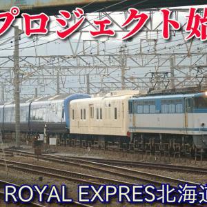 【豪華客車が北海道へ】THE ROYAL EXPRESSが北海道に向けて甲種輸送される!