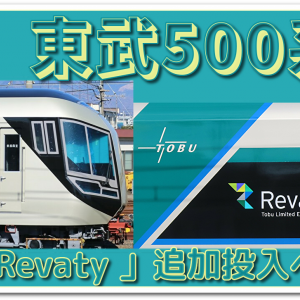 東武500系「Rivaty」(リバティ)追加投入へ