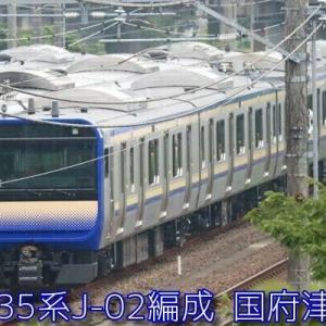 国府津車両センターに横須賀線・総武線E235系クラJ-02編成が疎開