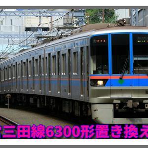 都営三田線に新型車両「6500形」導入計画…6300形置き換えへ