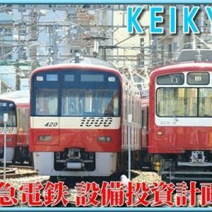 【1800番台?】京急電鉄、移動等円滑化に対応した1000形を2編成追加新造へ ~設備投資計画2020~