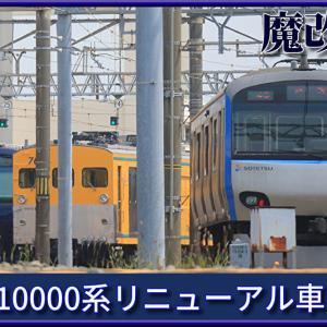 【魔改造】相鉄10000系リニューアル車 姿現す…ほぼ外観が11000系?!