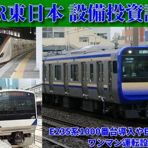 JR東日本が2020年度の設備投資計画を発表!