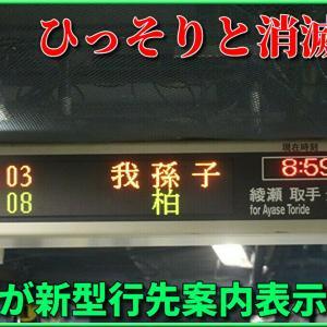 【ひっそりと消滅…】東京メトロ行先案内表示器・接近放送が全駅更新完了