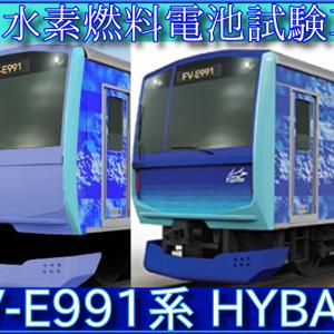 【HYBARI(ひばり)】JR東日本FV-E991系、2022年3月頃から試験走行がスタート!