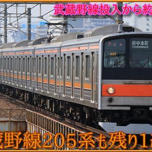 武蔵野線205系5000番台も残り1編成のみに…E231系0番台への置き換え間近
