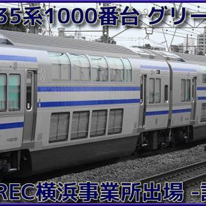 【記録】E235系グリーン車4両がJ-TREC横浜事業所を出場(クラF-12,クラF-13に編入予定)