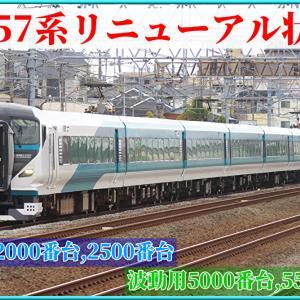 【JR東日本】特急踊り子E257系2000・2500番台,波動用5000番台・5500番台の改造状況まとめ