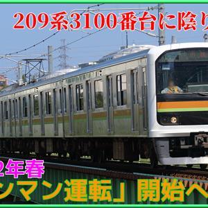 【「ワンマン運転」拡大へ】八高・川越線209系3100番台、10月以降に動きあり?