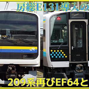 【余剰車廃車?】千マリ209系10連とEF64(1031)が再び連結、今後配給輸送へ?…E131系投入&車両運用変化で