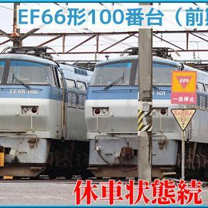 【JR貨物】一部部品取りも…EF66 100前期車(101-108号機)全機の休車状態が続く