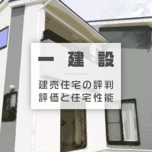 一建設(飯田産業グループ)の建売住宅の口コミ・評判まとめ