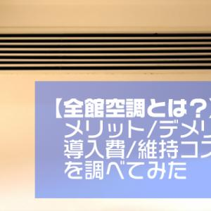 【メリット・デメリット解説】全館空調の特徴と採用しているハウスメーカー・導入/維持コストについて徹底調査してみた