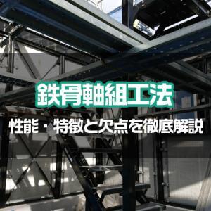 住宅建築工法の解説記事テンプレート(鉄骨軸組工法)