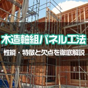 木造軸組パネル工法の性能・特徴と欠点を徹底解説
