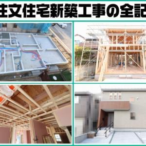 注文住宅の着工から完成・引き渡しまでの流れ 基礎工事、建築工事、外構工事の全工程を大公開