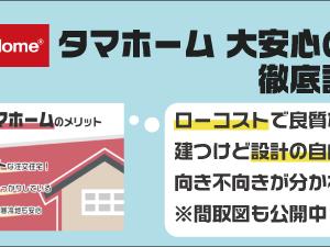 タマホーム「大安心の家」の評判は?間取の自由度、断熱性・気密性の評価、基礎強度や耐震性能について徹底評論!