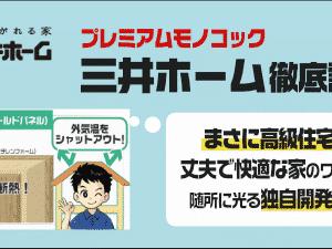 三井ホームの住宅性能・評判は?間取の自由度、断熱性・気密性の評価、基礎強度や耐震性能について徹底評論!