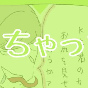 山田さん家 9話 でちゃった