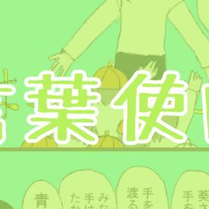 山田さん家 7話 言葉遣い