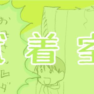 山田さん家 6話 試着室