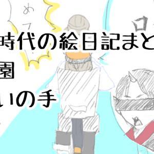 人間時代絵日記まとめ②