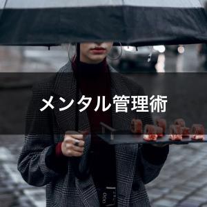 【決定版】バイナリーオプションのメンタル管理術!