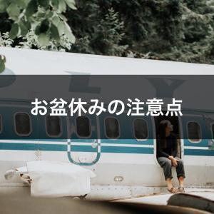 【2019年】バイナリーオプション・お盆休みで注意すること徹底解説!