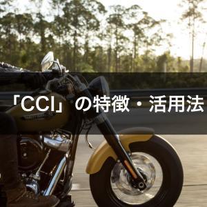 バイナリー オプション「CCI」の特徴・活用法徹底解説!