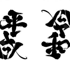 【※令和の意味 】 新元号 令和 の意味!!