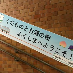 東日本大震災と原発事故から8年を機に考える