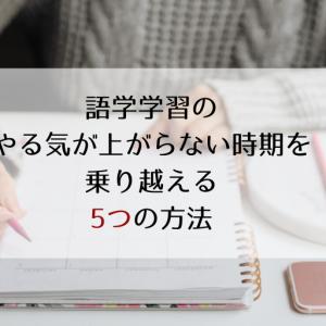 語学学習のやる気が上がらない時期を乗り越える5つの方法