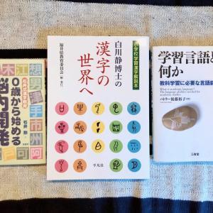 漢字フラッシュカード 小学3年生で習う漢字200字を作ってみる