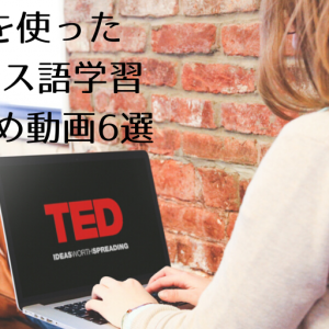 TEDを使ったフランス語学習とおすすめ動画6選