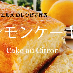 レモンケーキをピエール・エルメのレシピで作る