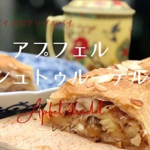 アップルパイ、アプフェルシュトゥルーデル (Apfelstrudel)レシピ