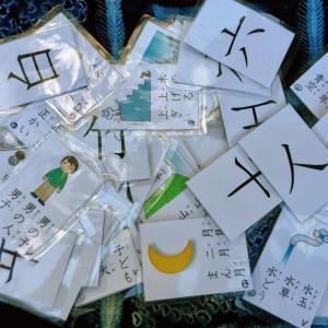 1年生で習う漢字80字のフラッシュカードを作ってみた話