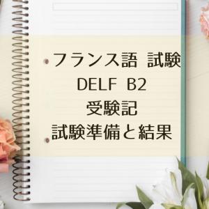 フランス語試験 DELF B2 受験記 試験準備と結果