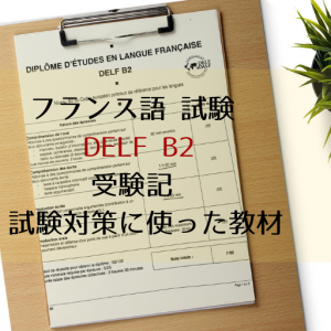 フランス語試験 DELF B2 受験記 試験対策に使った教材