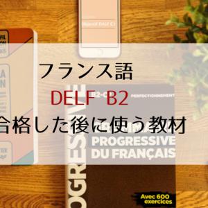 フランス語 DELF B2合格した後に使う独学教材