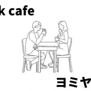 【京王多摩川】ポップなブックカフェ『ヨミヤスミ』に行ってきました。ゆっくり読書できるカフェです。