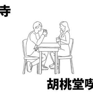 【国分寺】胡桃堂喫茶店に行ってきました。落ち着いた上質な大人のカフェ